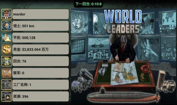 世界领导者安卓版 V1.2.4