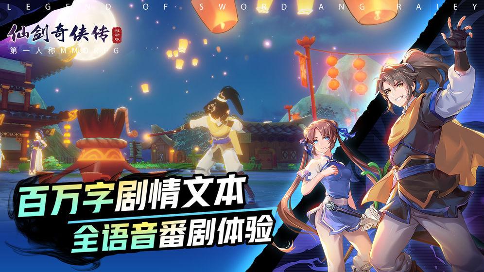 仙剑奇侠传安卓版 V1.4.2