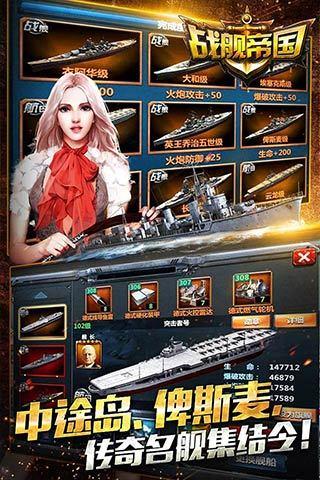 战舰帝国安卓版 V3.0.47