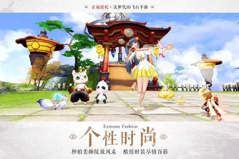 九州天空城3D安卓版 V1.1.2