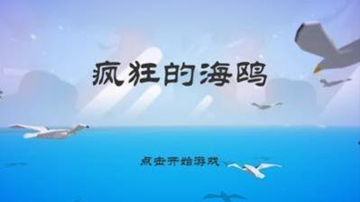 疯狂的海鸥安卓版 V0.1