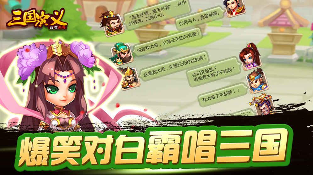 三国演义吞噬无界安卓版 V4.3.13
