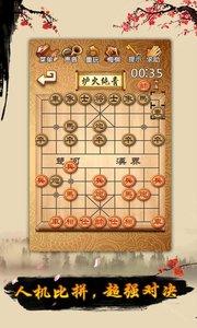象棋安卓版 V2.22