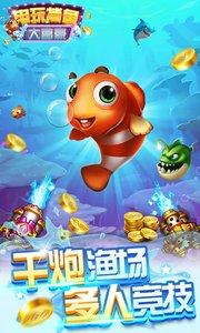 电玩捕鱼大富豪安卓版 V1.3.6