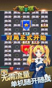 军棋安卓版 V1.30