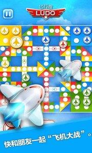 飞行棋安卓版 V1.56