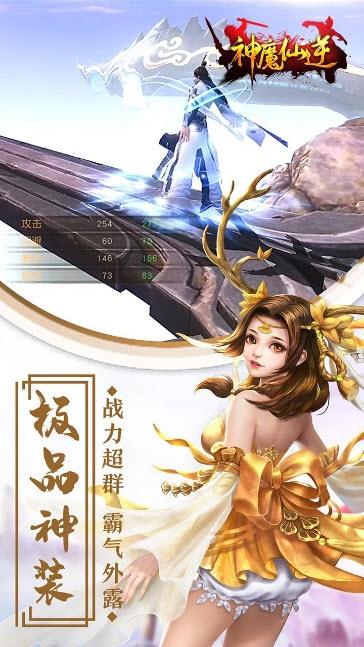 神魔仙逆安卓版 V1.0.0