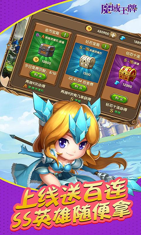 魔域王牌安卓版 V3.26.0