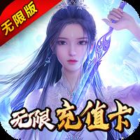 梦幻斩仙安卓送充版 V1.0.123