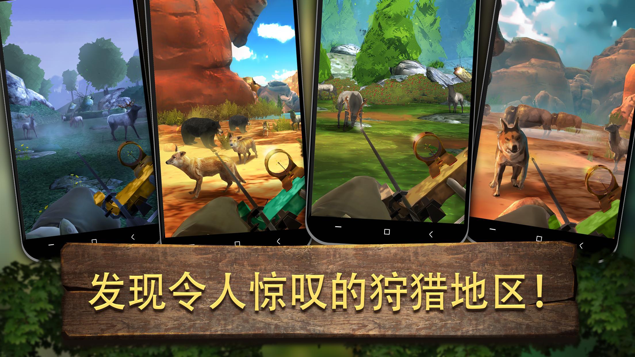 弓箭狩猎决斗安卓版 V40.0