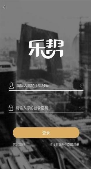 乐帮app安卓版 V1.0.0