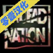 丧尸公寓安卓版 V2.10.0.4.110