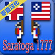 像素士兵萨拉托加战役