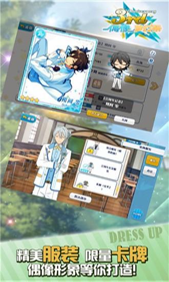 偶像梦幻祭2安卓版 V1.0