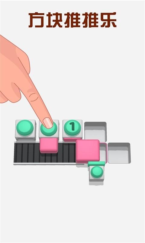 方块推推乐安卓版 V2.0.2
