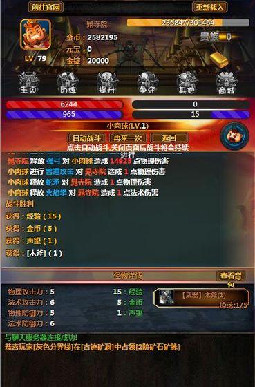 剑斩江湖安卓版 V1.0