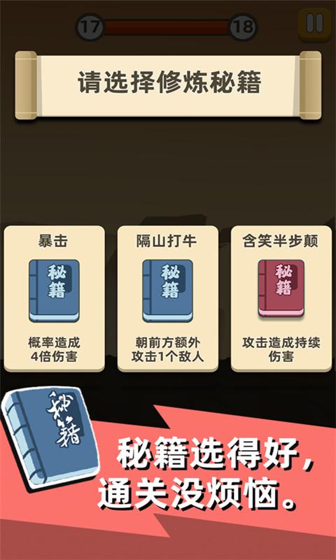 我是武林盟主安卓版 V6.1.12