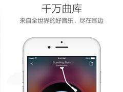 听歌用什么App比较好