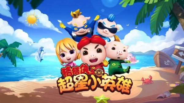 猪猪侠超星小英雄安卓版 V1.0.0