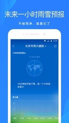 天气预报安卓版 V5.4.5