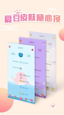 口袋记账安卓版 V3.9.2
