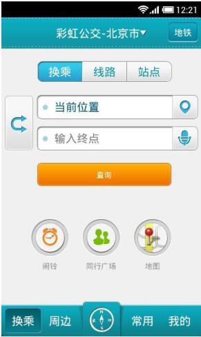 彩虹公交安卓版 V6.6.6