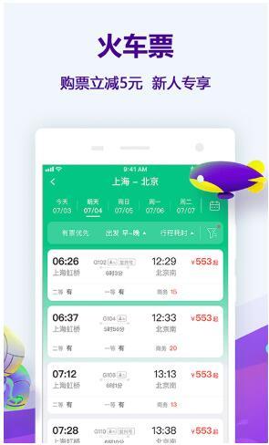 同程旅游安卓版 V10.0.7.2
