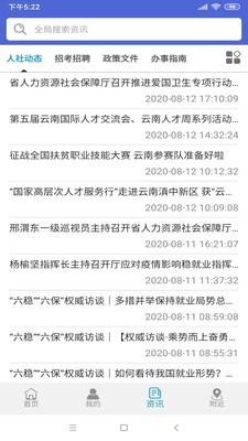 云南人社安卓版 V2.08
