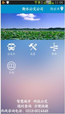衡水掌上公交安卓版 V2.1.6