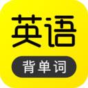 傻瓜英语安卓版 V2.2.29
