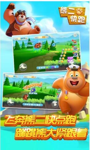 熊二快跑安卓版 V1.0.0.2