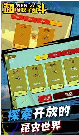 超级蚊子乱斗安卓版 V1.0.1