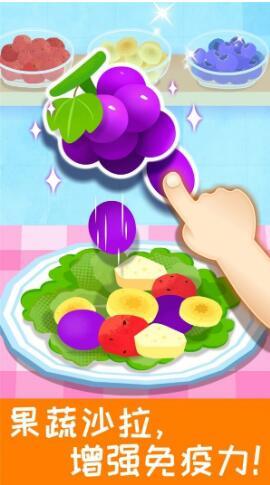 宝宝营养料理安卓版 V9.43.10.00