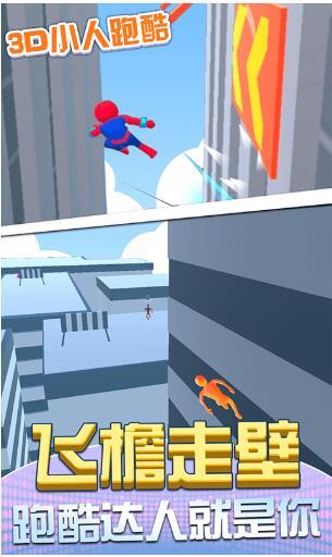 3D小人跑酷安卓版 V1.0