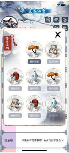 佛系修真安卓版 V1.02