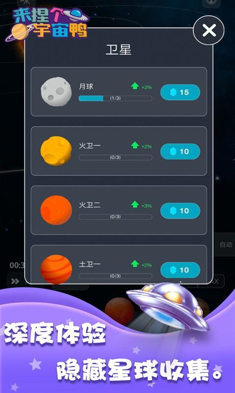 来捏个宇宙鸭安卓版 V1.2.1