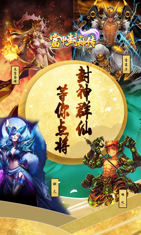 富甲封神传安卓版 V3.9.7