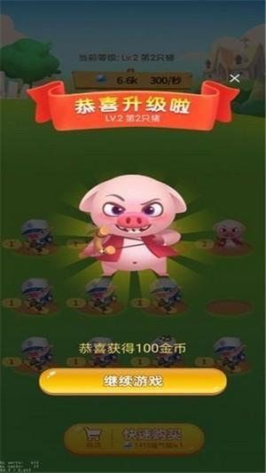 猪猪养殖场安卓版 V1.0.0