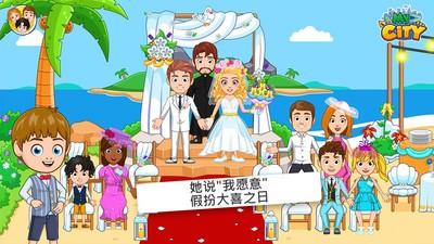 我的小镇婚礼日安卓版 V1.01