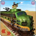 火车陆军武装攻击