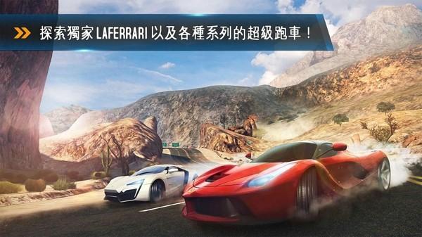 狂野飙车8极速凌云安卓版 V2.3.0
