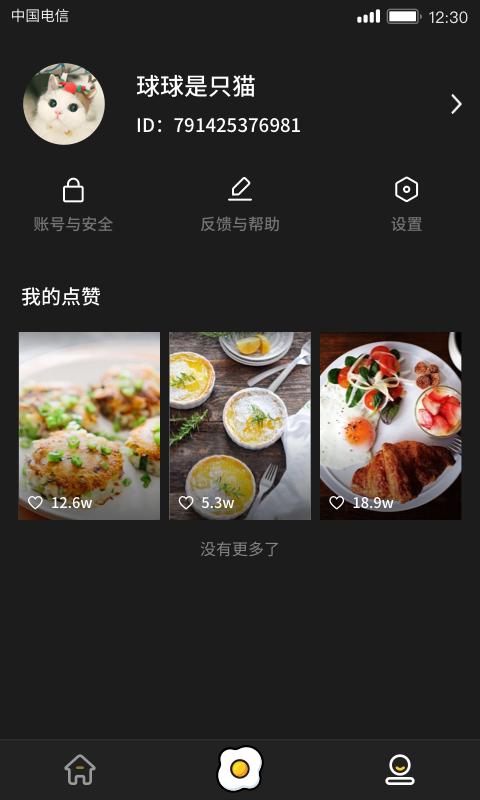 美食刷刷安卓版 V1.0.8.5