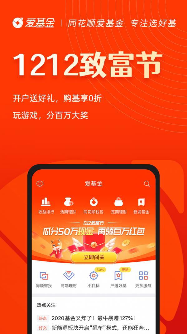 同花顺爱基金安卓版 V6.13.01