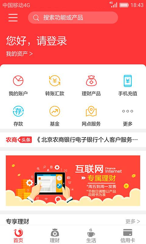 北京农村商业银行安卓版 V1.16.1