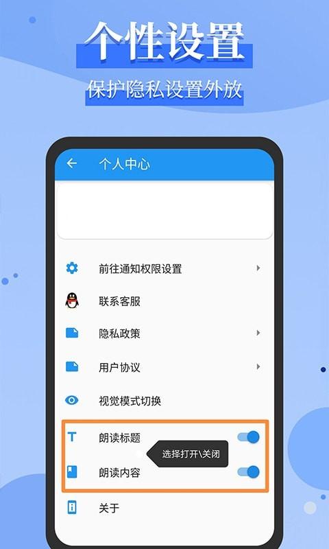 消息语音播报安卓版 V1.0.2