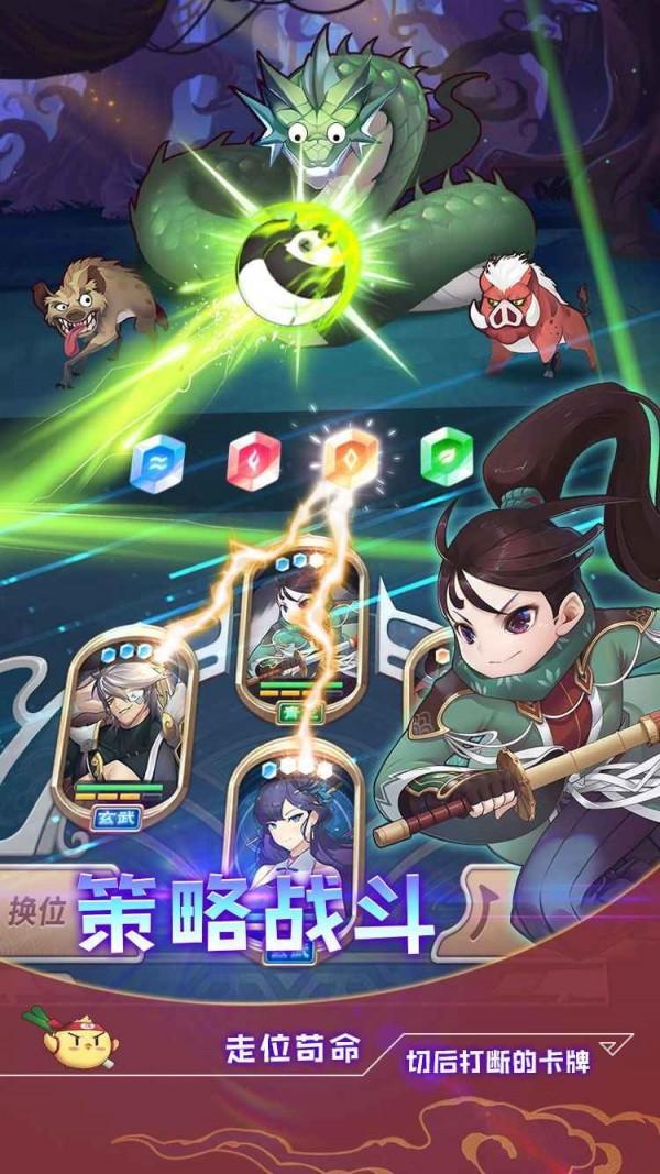 四象物语安卓版 V1.18