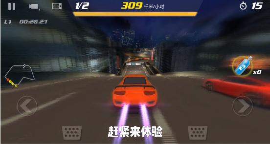 急速跑车安卓版 V1.1