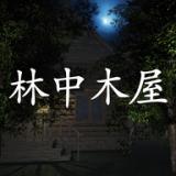 林中木屋安卓版 V1.0.0