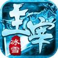 冰雪主宰安卓版 V3.0