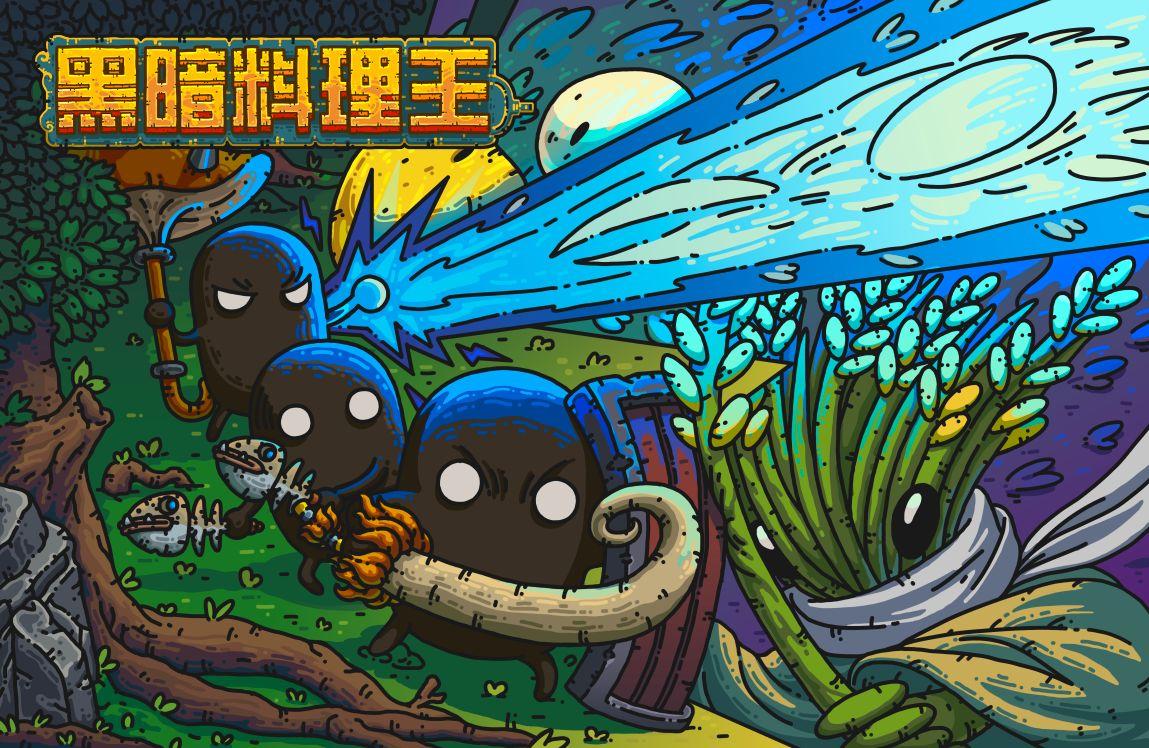 黑暗料理王3.0版本狩猎玩法介